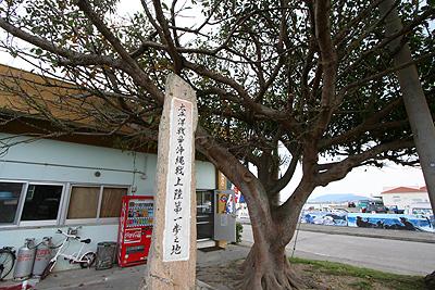 太平洋戦争沖縄戦上陸第一歩之地