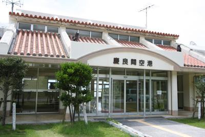 慶良間空港