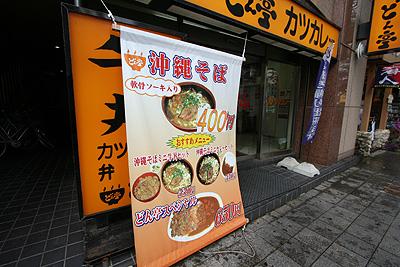 沖縄そばセットカレー