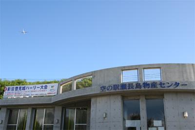 空の駅瀬長島物産センター